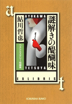 謎解きの醍醐味~ベストミステリー短編集~-電子書籍