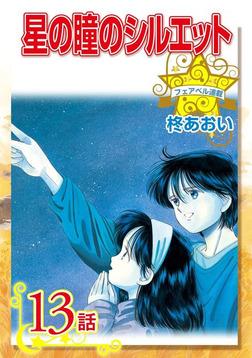 星の瞳のシルエット『フェアベル連載』 (13)-電子書籍