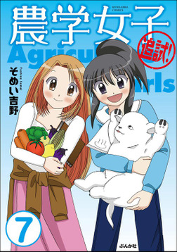 農学女子(分冊版) 【第7話】-電子書籍