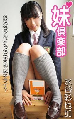 妹倶楽部 水谷彩也加 お兄ちゃん、えっちなさやはキライ?-電子書籍