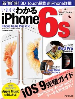 いますぐわかるiPhone6s iPhone 6s/6s Plus対応-電子書籍