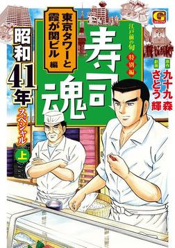 寿司魂 昭和41年スペシャル(上) 東京タワーと霞が関ビル編-電子書籍