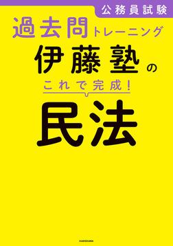 公務員試験過去問トレーニング 伊藤塾の これで完成! 民法-電子書籍
