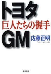 トヨタ・GM 巨人たちの握手(文春文庫)
