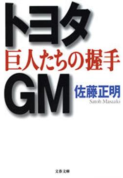 トヨタ・GM 巨人たちの握手-電子書籍
