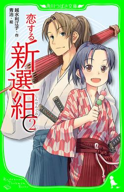 恋する新選組(2)-電子書籍