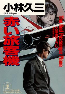 赤い旅客機-電子書籍