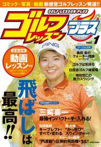 ゴルフレッスンプラス vol.1