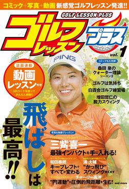 ゴルフレッスンプラス vol.1-電子書籍