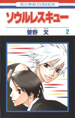 ソウルレスキュー 2巻-電子書籍