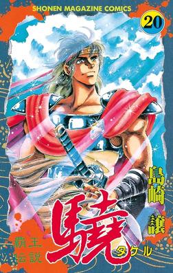 覇王伝説 驍(タケル)(20)-電子書籍