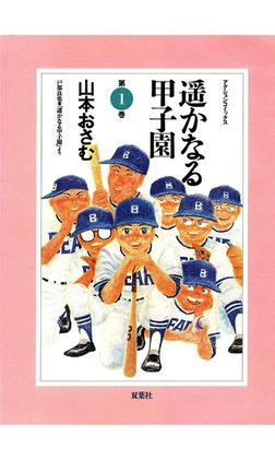 遥かなる甲子園(1)-電子書籍