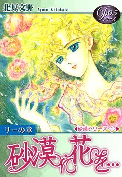 《Pシリーズ5》 砂漠に花を…-電子書籍