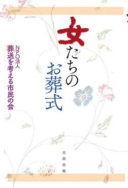 女たちのお葬式-電子書籍