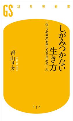 しがみつかない生き方 「ふつうの幸せ」を手に入れる10のルール-電子書籍