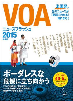 [音声DL付]VOAニュースフラッシュ2015年度版-電子書籍