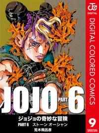 ジョジョの奇妙な冒険 第6部 カラー版 9