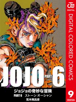 ジョジョの奇妙な冒険 第6部 カラー版 9-電子書籍