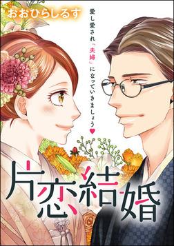 片恋結婚(単話版)-電子書籍