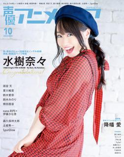 声優アニメディア2020年10月号-電子書籍