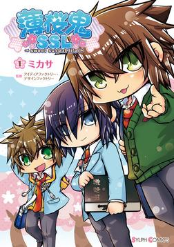 薄桜鬼SSL ~sweet school life~ (1)-電子書籍