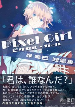 Pixel Girl(ピクセル・ガール)-泉鳴巳短篇集--電子書籍