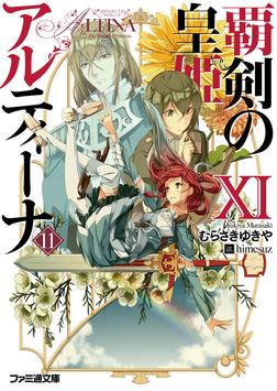 覇剣の皇姫アルティーナXI-電子書籍