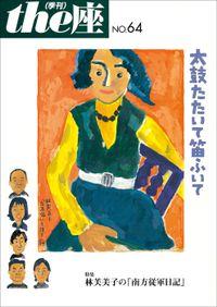 the座 64号 太鼓たたいて笛ふいて(2008)