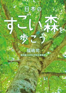 日本のすごい森を歩こう-電子書籍