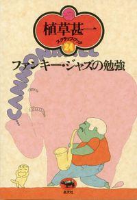 ファンキー・ジャズの勉強(植草甚一スクラップ・ブック24)