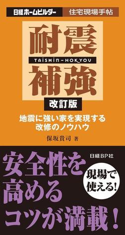 耐震補強 改訂版 地震に強い家を実現する改修のノウハウ-電子書籍