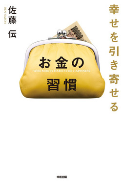 幸せを引き寄せる お金の習慣-電子書籍