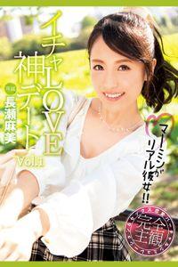 【巨乳】イチャLOVE神デート Vol.1 / 長瀬麻美
