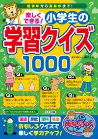 楽しくできる!小学生の学習クイズ1000