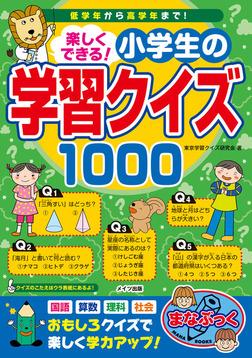 楽しくできる!小学生の学習クイズ1000-電子書籍