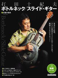 打田十紀夫 ボトルネック/スライド・ギター