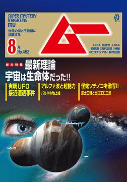 ムー2018年8月号-電子書籍