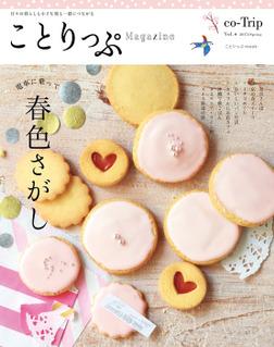 ことりっぷマガジン vol.4 2015春-電子書籍
