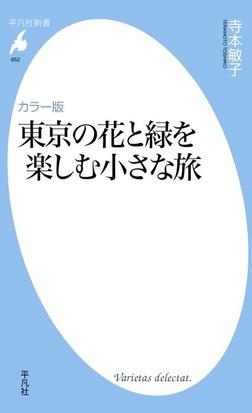 カラー版 東京の花と緑を楽しむ小さな旅-電子書籍