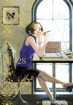楽園 Le Paradis 第28号-電子書籍