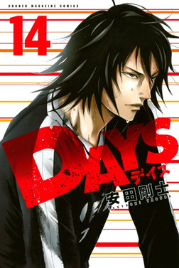 DAYS(14)-電子書籍