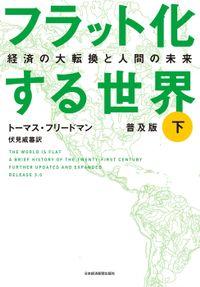 フラット化する世界 経済の大転換と人間の未来〔普及版〕(下)