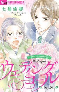 ウェディングコール~アラサーメガネの婚活日記~【マイクロ】(3)
