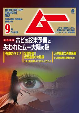 ムー2018年9月号-電子書籍