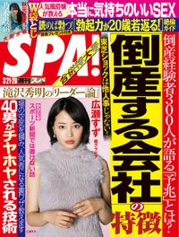 週刊SPA! 2017/3/21・28合併号