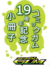 コミックガム19周年記念小冊子