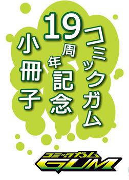 コミックガム19周年記念小冊子-電子書籍