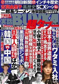 実話BUNKA超タブー vol.4【電子普及版】