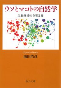 ウソとマコトの自然学 生物多様性を考える(中公文庫)
