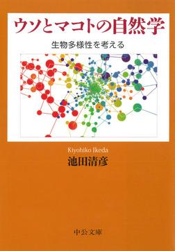 ウソとマコトの自然学 生物多様性を考える-電子書籍